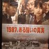 映画『1987、ある闘いの真実』