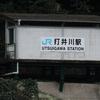 京阪神・福岡から日帰り可能!JR四国予土線打井川駅まで行く方法(2018年3月17日ダイヤ改正版)