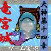 火曜GAMEs「大神」第十四章「竜宮城」
