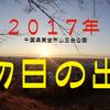 【東金市】初日の出〜山王台からの初日の出撮影してきた〜