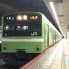 大阪環状線201系に乗り納め