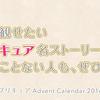 娘に観せたいプリキュア名ストーリー3選!観たことない人も、ぜひ! / プリキュア Advent Calendar 2016