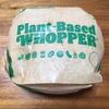【エムPの昨日夢叶(ゆめかな)】第1901回『バーガーキングのブラントベースワッパー!大豆由来の100%植物性パティを食した夢叶なのだ!?』[5月14日]