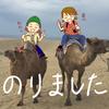 出雲&鳥取旅行へ行ってきた!その⑥