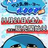 《予告》11/21(土):LINEスタンプをリリース致します!