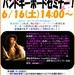 【6/16(土)ビギナーズ倶楽部特別篇】堤有加バンドキーボードセミナー!