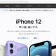 Appleのウェブサイトに[ストア]タブが復活、店内はApple Store.app風に
