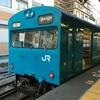 【走行音】103系 和田岬線