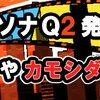 【ペルソナQ2】ついに発売!PQ2関連商品のご紹介や前作と今作の違い!今作の第1迷宮[カモシダーマン編]1番街について魅力や攻略をご紹介!