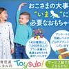 知育玩具レンタルのサブスク「トイサブ !」はお得感がめっちゃあります。0歳児からオススメ!