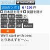英会話学習サイトの英語音声読み上げを「Web Speech API Speech Synthesis」にしてみた。