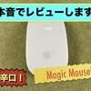 マジックマウス2 辛口レビュー それほどおすすめできない理由