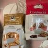 輸入菓子:小川貿易:カントゥチーニビスケット(チョコチップ・アーモンド)