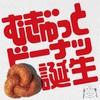【ミスド 】むぎゅっとドーナツ食べたよ!