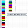 指定範囲の指定色を数える関数