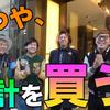 #15 2019年1/6〜1/8 オススメ動画