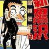 明日5月30日(水曜日)発売のマンガ(少年・青年)