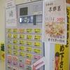 [20/11/14]「キッチン ポトス」(名護店)で「牛肉と白菜のオイスター炒め」(土曜特価30食限定) 300円 #LocalGuides