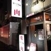 家族で行きつけの焼き肉屋「清香苑」@富久町