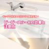 キッチン排水口の詰まりの最終兵器!ピーピースルーKのレビュー 効果と注意点