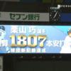 メットライフドーム『西武ライオンズvsソフトバンク』栗山選手が球団新記録!(野球ネタ)