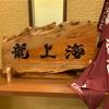 【山形県ラーメン】赤湯ラーメン「龍上海」に行ってきた話。