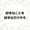 【ツイッター企画で成功する方法】GIFが簡単で人気!!こんな活用法で集客はできる!
