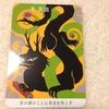 【今日の龍神カードメッセージ/9.黒龍】
