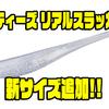 【DAIWA】驚異の喰わせ能力を誇るシャッドシェイプワームに新サイズ「スティーズ リアルスラッガー1.7・3.7インチ」追加!