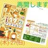 6月の甘夏書店