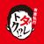 有吉弘行のダレトク!? 10/17 感想まとめ