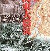 関東大震災と朝鮮人などの虐殺事件,関連書籍の紹介