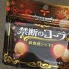 コーラ味のチョコ【レビュー】『禁断のコーラ』カバヤ