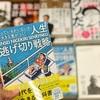 「人生逃げ切りサロン」入会〜2020年6月13日の朝〜