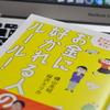 勉強しよう!お金のことを!『お金に好かれる人のルール!』