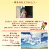 椎名誠講演会&椎名誠旅する文学館