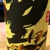 黒伊佐錦(大口酒造)