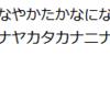 PHPで漢字をひらがなやカタカナに変換する