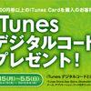デイリーヤマザキ、ケーズデンキ、iTunesカード購入で最大2000円分のデジタルコードプレゼントキャンペーン