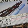 『イプシロン・ザ・ロケット』見本出来