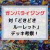 ガンバライジング「飛電製作所のどきどきルーレット!」のデッキ考察!
