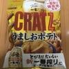 今夜のおやつ!グリコ『CRATZ(クラッツ) うましおポテト 一番搾り醸造家監修』を食べてみた!