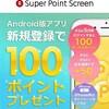楽天スーパーポイントスクリーンアプリで100pゲット