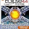 Eclipse でのファイル内検索は Ctrl + J を使うと捗った