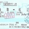 あめつち 普通列車用グリーン券