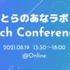 【カンファレンス】『とらのあなラボ Tech Conference』を開催します!
