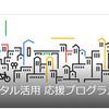 ShopifyがEC事業者や中小企業を応援する為の新規出店セミナー動画をGoogleのWebinar参加者に向けて公開