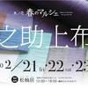 福岡イベントは2月21日から!