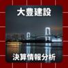 【決算情報分析】大豊建設(DAIHO CORPORATION、18220)