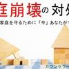 家庭崩壊の対処法【No33 依存家庭・病的家庭の原因。】